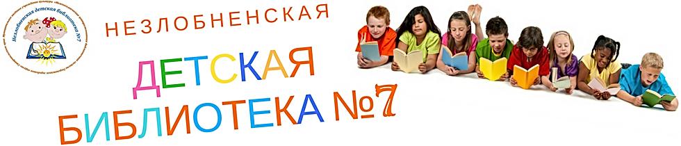 Незлобненская детская библиотека