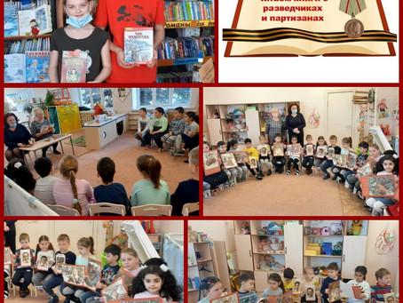 IV Всероссийская Акция «Сильные духом: читаем книги о разведчиках и партизанах»