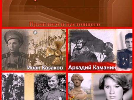 Герои Отечества: прошлого и настоящего