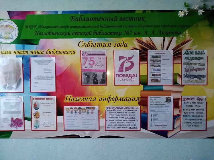 Информационный стенд для читателей
