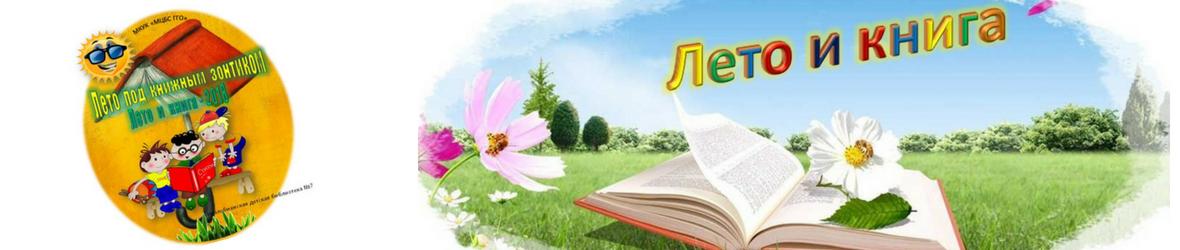 """""""Лето под книжным зонтиком"""""""