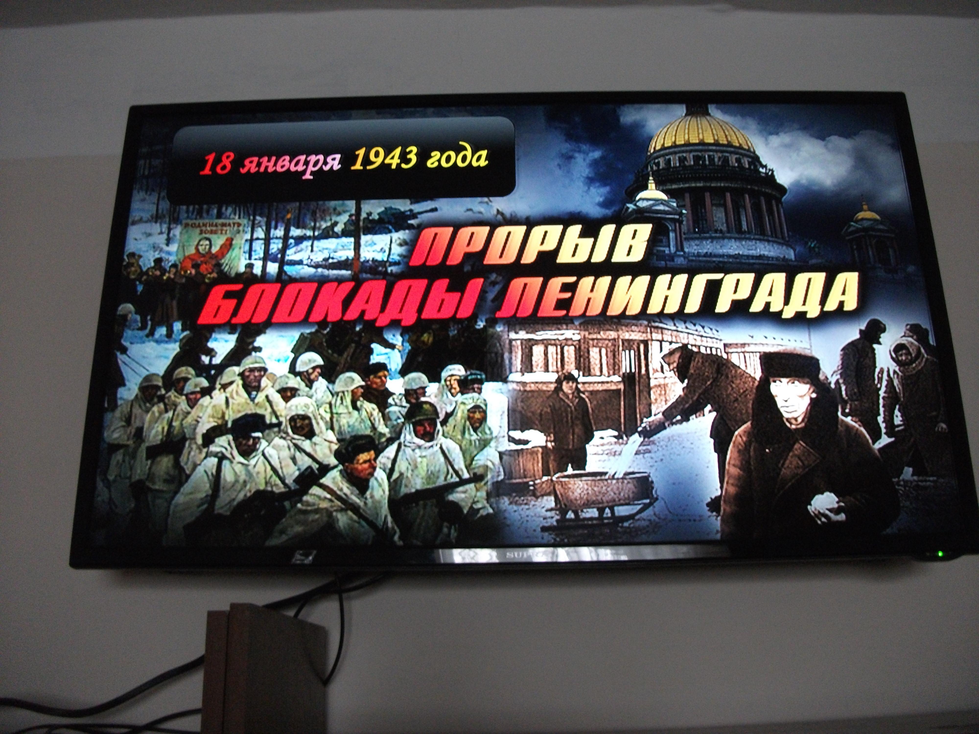 75-я годовщина прорыва блокады