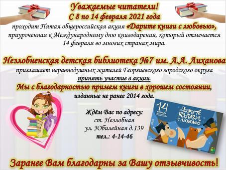V общероссийская акция «Дарите книги с любовью»
