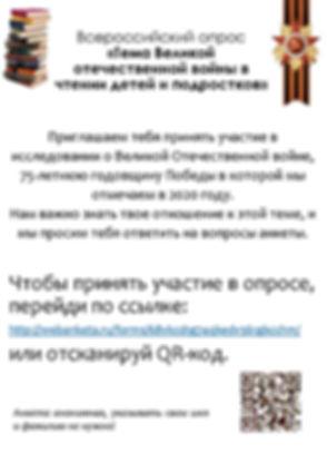 opros_2.jpg
