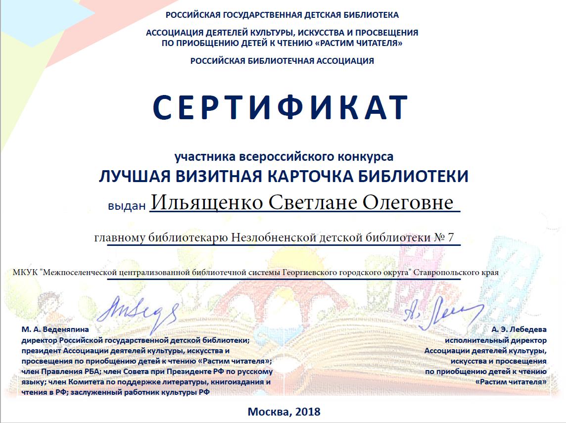 Сертификат Ильященко С.О.