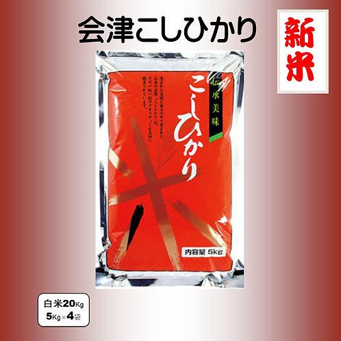 新米 会津こしひかり 20Kg(5Kg×4)