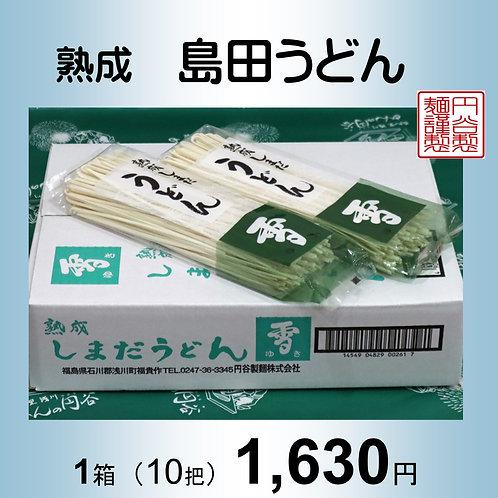 熟成 島田うどん 1箱(10把入)