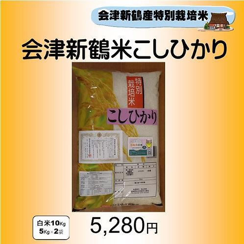 特別栽培米 会津新鶴米こしひかり10Kg(5Kg×2)