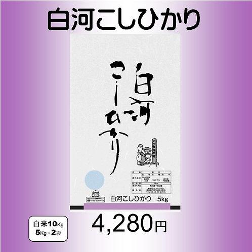 白河こしひかり 10Kg(5Kg×2)