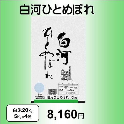 白河ひとめぼれ 20Kg(5Kg×4)