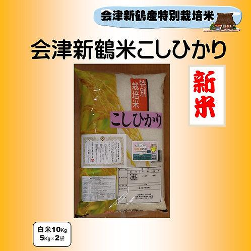 新米 特別栽培米 会津新鶴米こしひかり10Kg(5Kg×2)