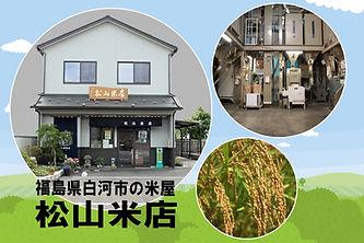 matsuyama2020_10_9.jpg