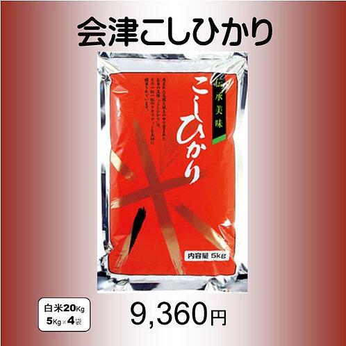 会津こしひかり 20Kg(5Kg×4)