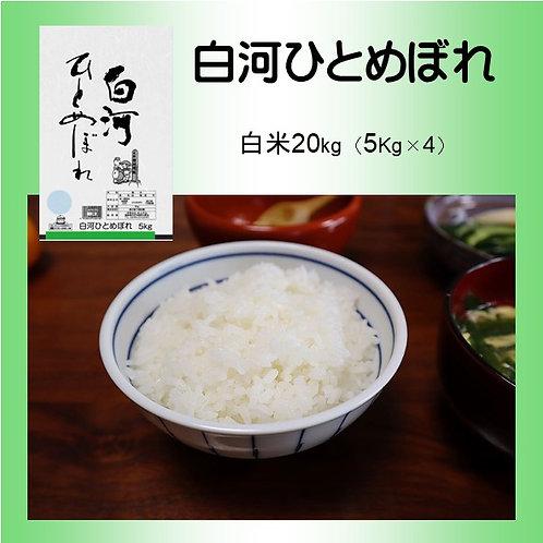 令和2年産 白河ひとめぼれ 20Kg(5Kg×4)