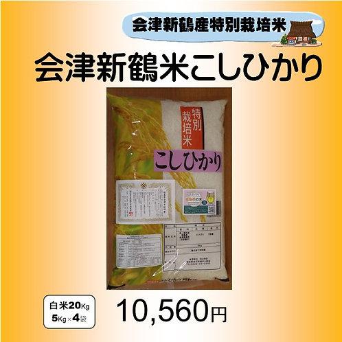 特別栽培米 会津新鶴米こしひかり20Kg(5Kg×4)