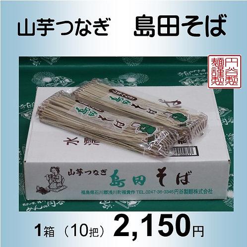 山芋つなぎ 島田そば 1箱(10把入)