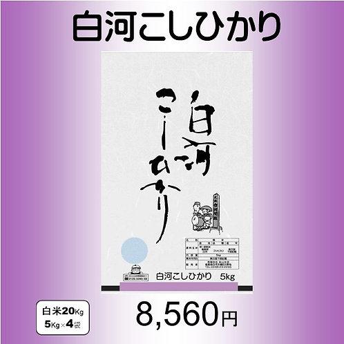 白河こしひかり 20Kg(5Kg×4)