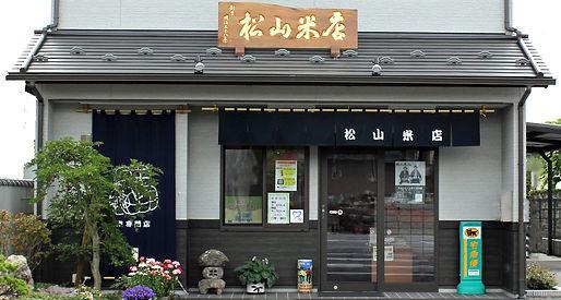松山米店舗.jpg