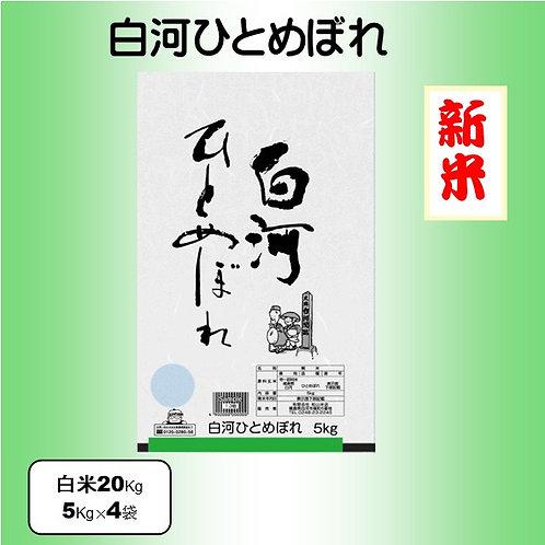 新米 白河ひとめぼれ 20Kg(5Kg×4)