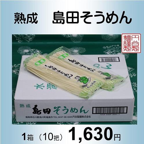 熟成 島田そうめん 1箱(10把入) 円谷製麺