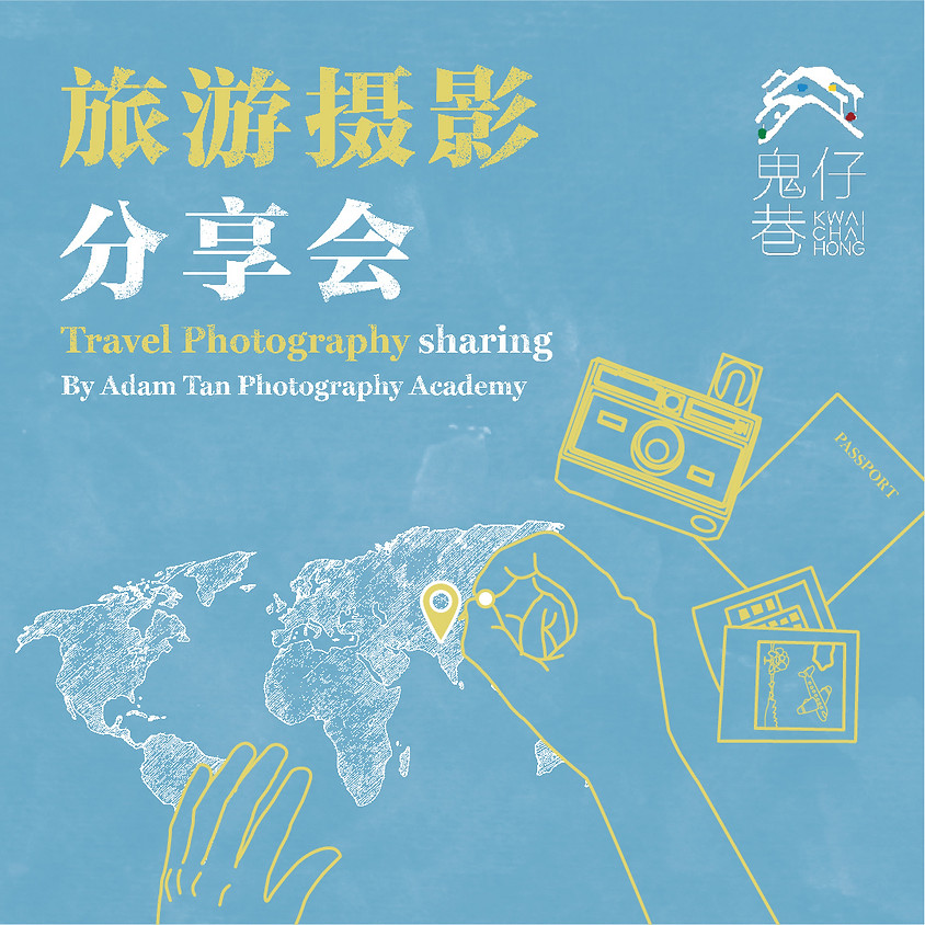 FREE Travel Photography Sharing Session  旅游摄影分享会 (1)