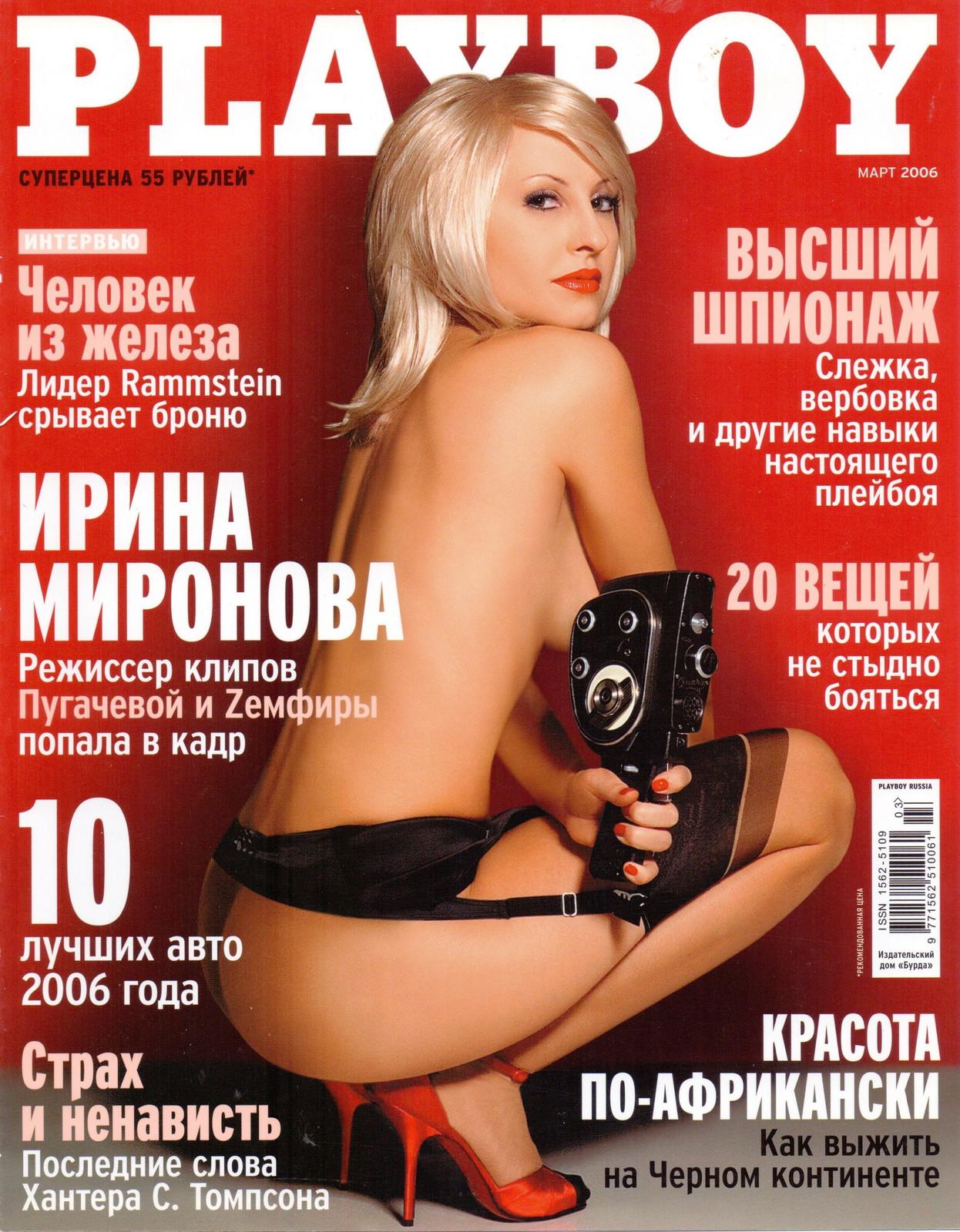русский плейбой смотреть фотосессию - 2