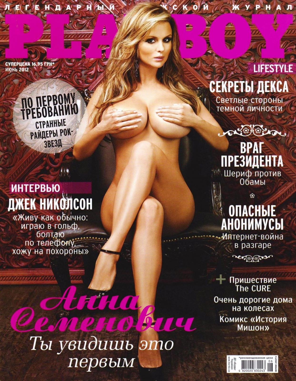 красотка рукоблудит на журнал - 6