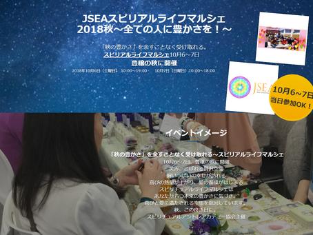 JSEAスピリアルライフマルシェ2018秋に出店します。