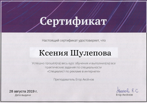 сертификат Ксении.png