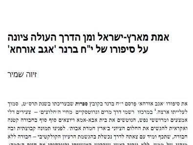 """אמת מארץ-ישראל ומן הדרך העולה ציונה  - על סיפורו של י""""ח ברנר 'אגב אוּרחא'"""