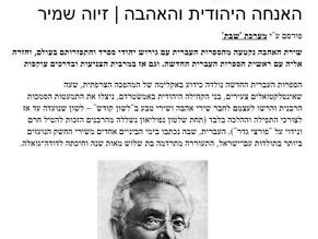 האנחה היהודית והאהבה
