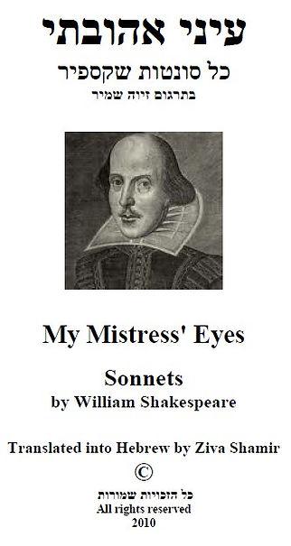 shakespeare-front1.jpg