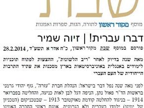 דברו עברית!