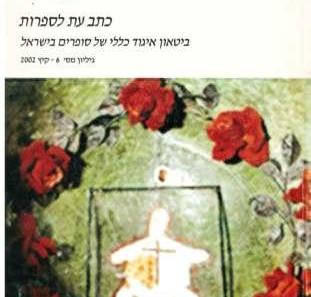 האנחה היהודית הידועה…