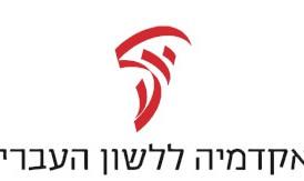 חברים חדשים באקדמיה ללשון עברית - הודעה
