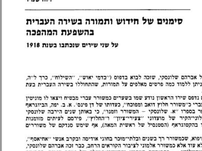 סימנים של חידוש ותמורה בשירה העברית בהשפעת המהפכה: על שני שירים שנכתבו בשנת 1918