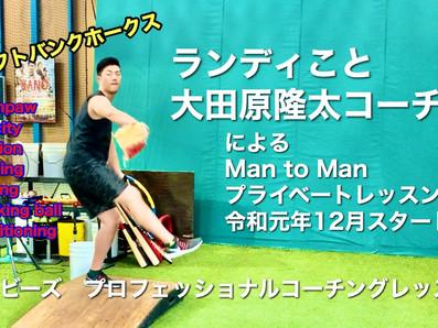 大田原隆太コーチによるパーソナルレッスン開始のお知らせ