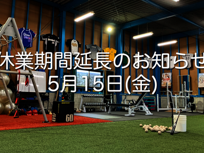 「 COVID-19関連」5月15日(金)のお知らせ