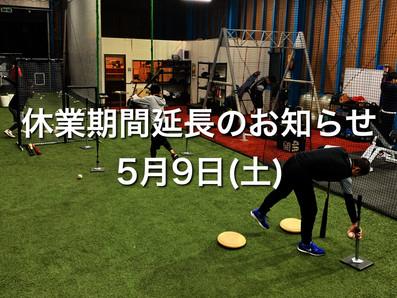 「 COVID-19関連」5月9日(土)のお知らせ
