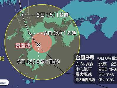 《台風8号接近に伴う営業時間変更のお知らせ》