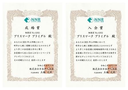 NNR表彰状2021年前期.png