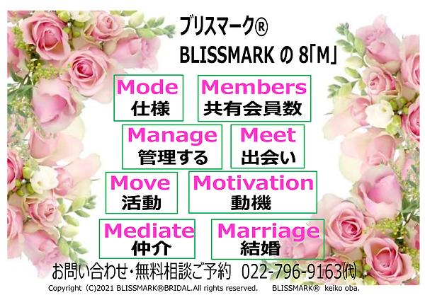 BLISSMARK の8「M」.png