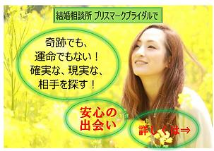 広告1 安心の出会い.png