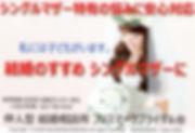 シングルマザー2020.2.jpg