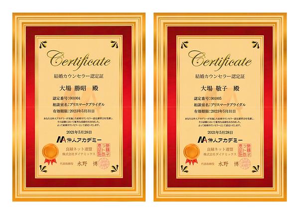 仲人アカデミー結婚カウンセラー資格2021.7.png