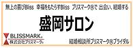 半カ・盛岡サロン.png
