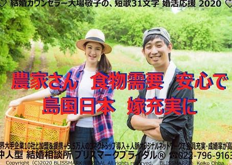 農家さん 食物需要 安心で 島国日本 嫁充実に