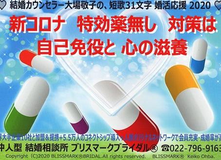 新コロナ 特効薬無し 対策は 自己免役と 心の滋養