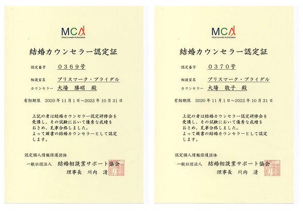 MCSA結婚カウンセラー資格2021.71.jpg