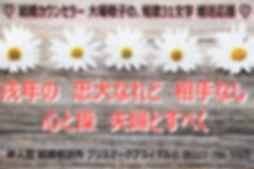 1短歌戌年の.jpg